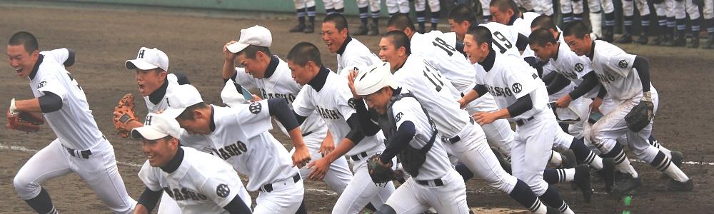 ヒットエンドランは浜商野球部を応援する人のためのサイトです